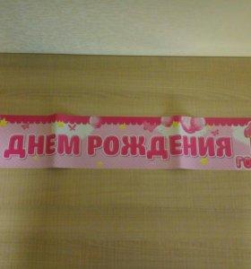 Плакат-полоска 1 годик Мишка розовый
