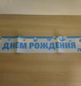 Плакат полоска 1 годик Мишка голубой