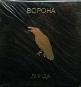 "CD Линда ""Ворона"" Limited Edition"