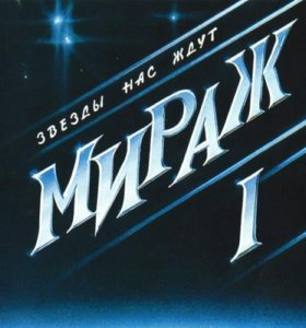 "CD Мираж ""Звезды нас ждут"""