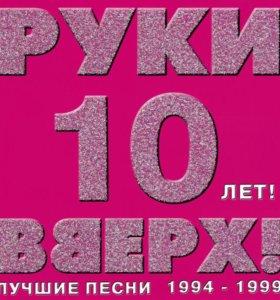 """CD Руки Вверх """"10 лет! Лучшие песни 1994-1999"""""""