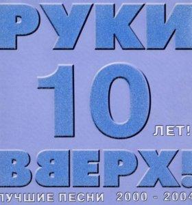"""CD Руки Вверх """"10 лет! Лучшие песни 2000-2004"""""""