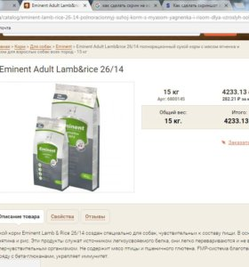 Eminent Adult Lamb&rice 26/14 - 15 кг+2 кг