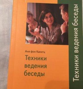 Книга «Техники ведения беседы»