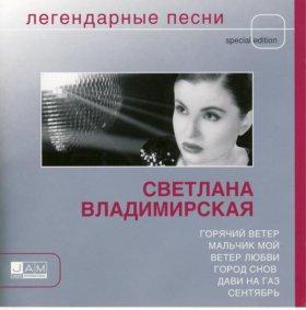 """CD Владимирская Светлана """"Легендарные песни"""""""