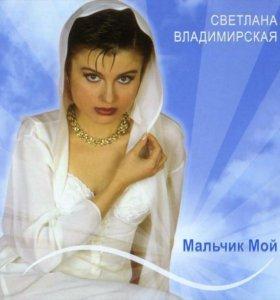 """CD Владимирская Светлана """"Мальчик мой"""""""