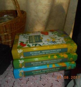 Книги разные и с/сочинений