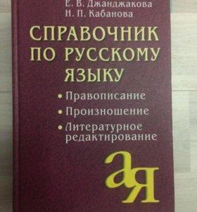 Справочник Розенталя