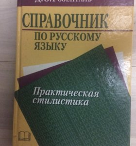 Справочник по русскому