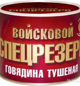 Тушёнка ВОЙСКОВОЙ СПЕЦ РЕЗЕРВ!