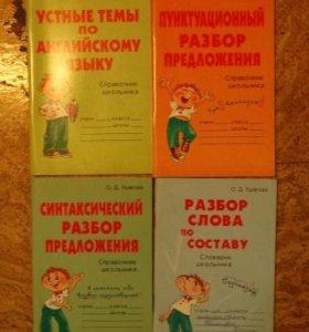 Справочники для школьников 4 шт