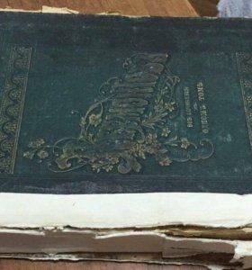 Лермонтов.Все сочинения в одном томе.1901 издания.