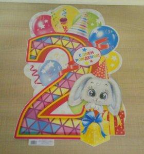 Плакат на 2 годика