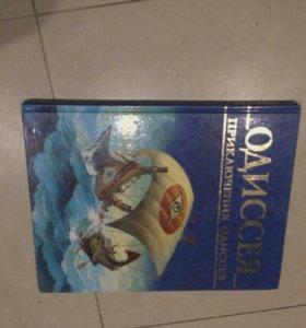 """Книга"""" Приключения Одиссея"""""""