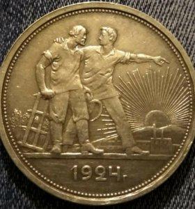 1 рубль 1924г. Серебо