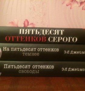 Трилогия книг «50 оттенков серого»