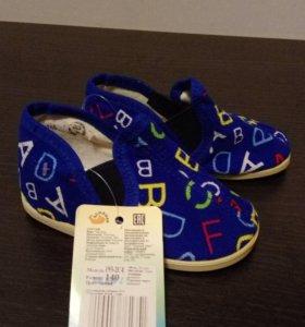 Туфли домашние ясельные для мальчика, 14 см