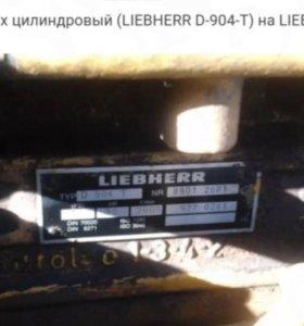Мотор 4-Х цилиндровый (модель liebhnerr-D-904. T)