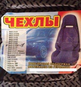 Чехлы для ВАЗ 099-15