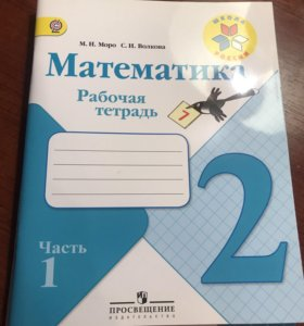 Рабочие тетради по математике