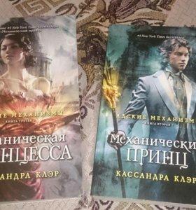 """Книги Кассандры Клэр """"Адские механизмы"""""""