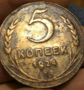 5 копеек 1924г. Медь