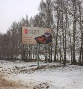 рекламный щит/билборд
