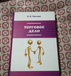 Чкалова О.В. Торговое дело. Учебник.