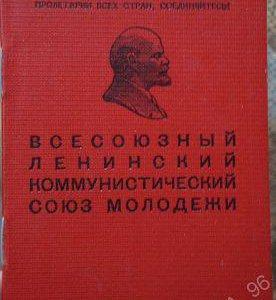 комсомольский и профсоюзные два билета 1966г