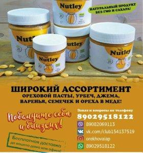 Ореховая паста и не только)))