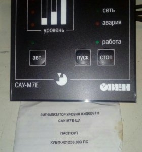 Сигнализатор уровня жидкости