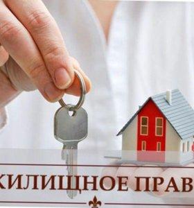 Юрист по жилищному законодательству
