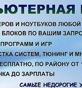 Компьютерная помощь в Ясногорске и р-не с выездом