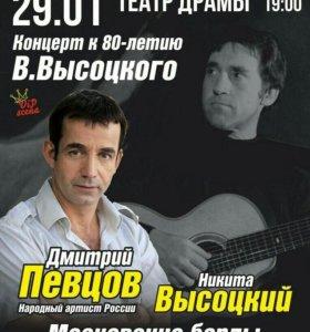 Концерт пам. В. Высоцкого
