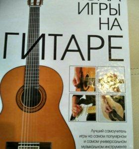 "Книга ""Школа игры на гитаре"""