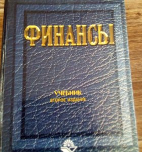 """Книга """"ФИНАНСЫ"""", ред. Г.Б. Поляк, 2 изд."""