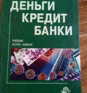 "Книга ""Деньги, Кредит, Банки"", ред. Е.Ф. Жуков"