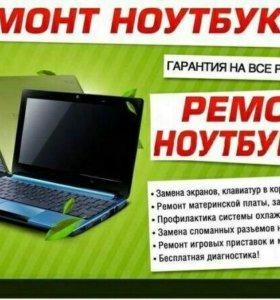 Ремонт и обслуживание компьютерной техники!