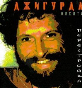 "НИКИТА ДЖИГУРДА ""ПЕРЕСТРОЙКА"" 1987 CD"