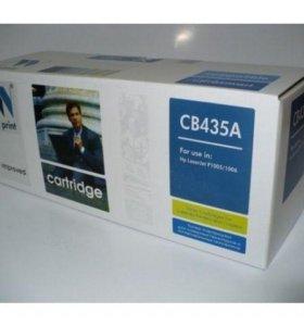 Новый картридж CB435A