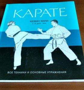 Книга Карате