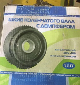 Шкив коленвала 406-405-409 дв