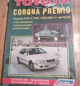 Руководство по Toyota Corona Premio