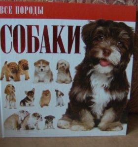 Новая книга СОБАКИ (все породы)