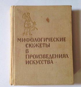 Мифологические сюжеты в произведениях искусства