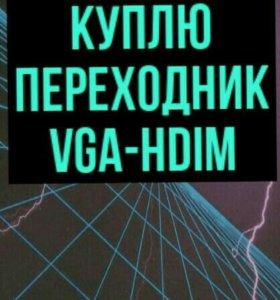 )Kуплю(переходник VGA-HDIM