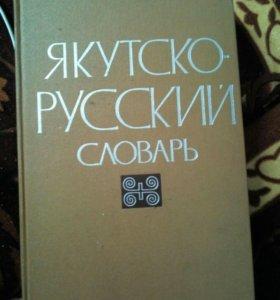 Якутско- русский словарь