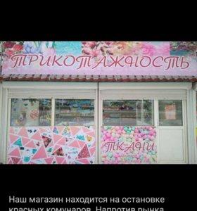 Магазин трикотажных тканей