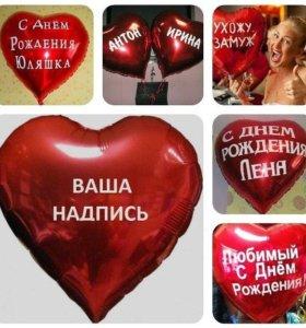 Фольгированные сердца ко Дню Святого Валентина