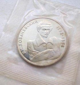 1рубль. Лобачевский (пруф.запайка).1992г